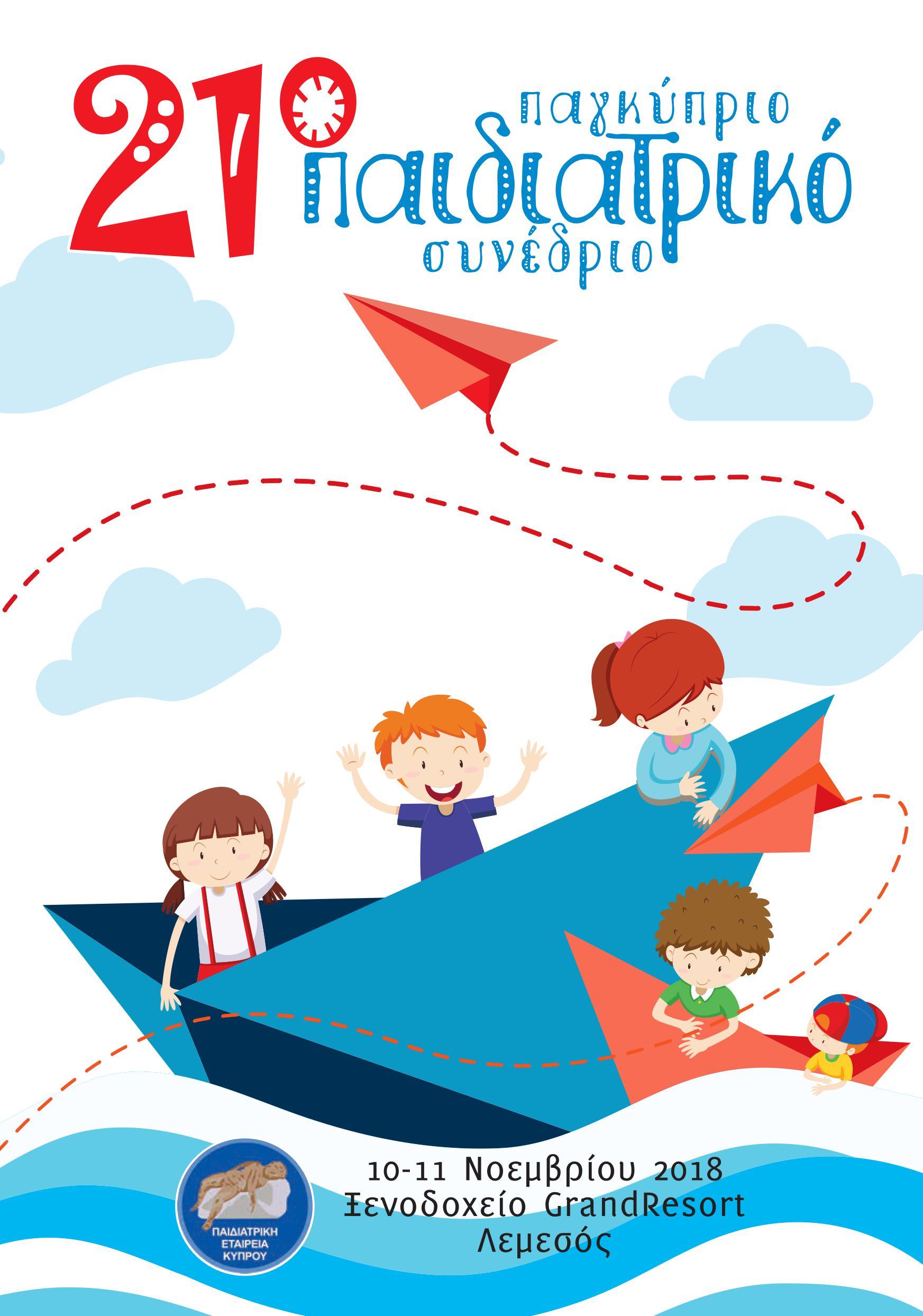 Βίντεο αποσπάσματα από το ΡΙΚ για το 21ο Παγκύπριο Παιδιατρικό Συνέδριο
