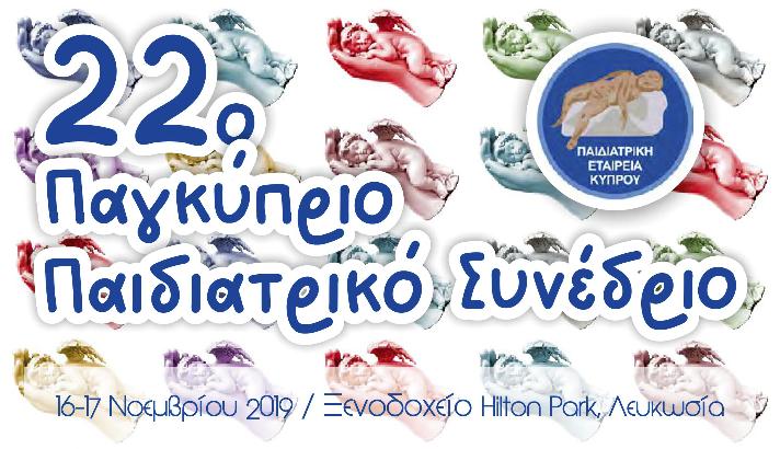 Πρόγραμμα 22oυ Παγκύπριου Παιδιατρικού Συνεδρίου & Ανοικτών Ομιλιών