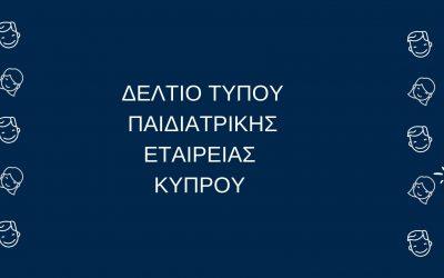 ΔΕΛΤΙΟ ΤΥΠΟΥ – ΣΥΝΑΝΤΗΣΗ ΠΕΚ – ΟΣΑΚ