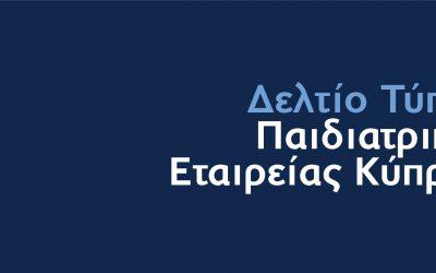 ΔΕΛΤΙΟ ΤΥΠΟΥ- Η Παιδιατρική Εταιρεία Κύπρου, δηλώνει την ανησυχία της για την ενδεχόμενη έκθεση συμπολιτών μας σε επιβλαβείς ουσίες