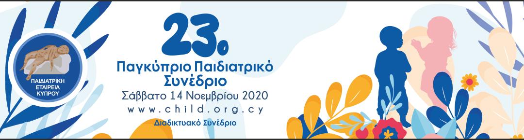 23ο Παγκύπριο Παιδιατρικό Διαδικτυακό Συνέδριο