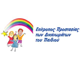 Ανεξάρτητος Εθνικός Οργανισμός Δικαιωμάτων του Παιδιού - Κύπρος