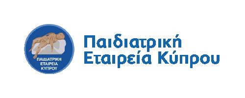 Παιδιατρική Εταιρεία Κύπρου
