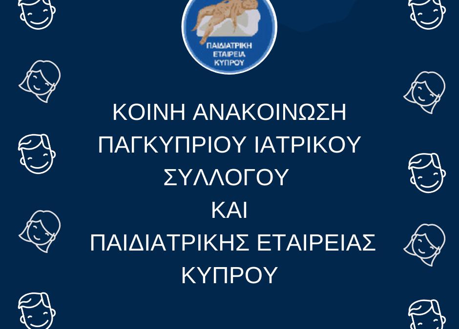 ΔΕΛΤΙΟ ΤΥΠΟΥ 9.9.2921