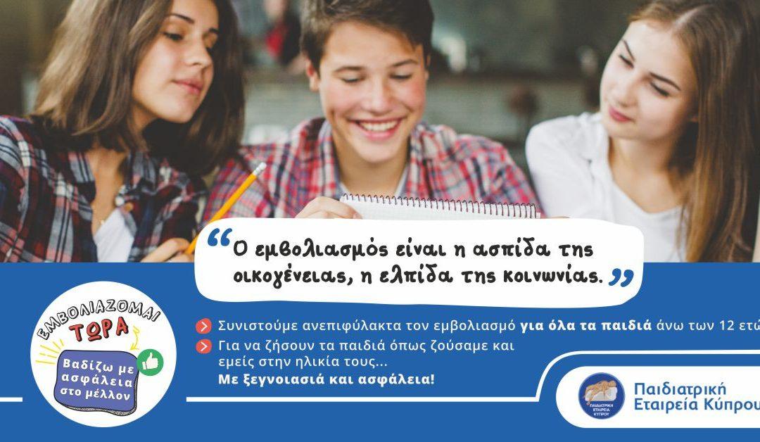 ΔΕΛΤΙΟ ΤΥΠΟΥ- Ενημερωτική εκστρατεία Παιδιατρικής Εταιρείας Κύπρου για τους εμβολιασμούς παιδιών έναντι της νόσου Covid-19