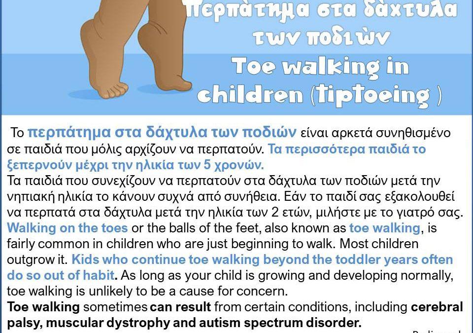 Περπάτημα στα δάχτυλα των ποδιών -Toe walking in children (tiptoeing )
